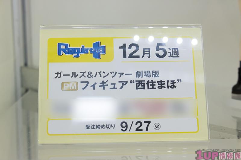 プライズフェア45・セガプライズ・ガルパンフィギュア (2)