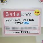 プライズフェア45・セガプライズ (123)