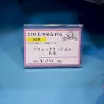 三英貿易・星のカービィ・ぬいぐるみ (4)