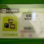 プライズフェア45・フリュー (36)