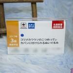 プライズフェア45・バンプレスト (2)