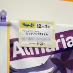 プライズフェア45・セガプライズ (109)