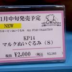 三英貿易・星のカービィ・ぬいぐるみ (14)