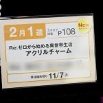 プライズフェア45・セガプライズ (64)