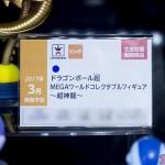 プライズフェア45・バンプレスト・ドラゴンボールフィギュア (19)