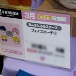 プライズフェア45・フリュー (80)