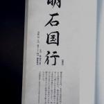 刀剣乱舞・とうらぶ・2017年カレンダー (19)