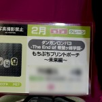 プライズフェア45・フリュー (59)
