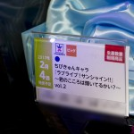 プライズフェア45・バンプレスト・ラブライブ!サンシャイン・ちびきゅんキャラ (15)