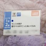 プライズフェア45・バンプレスト (16)
