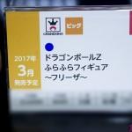 プライズフェア45・バンプレスト・ドラゴンボールフィギュア (34)