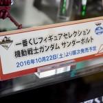 20161007秋葉原フィギュア情報・ボークス 秋葉原ホビー天国