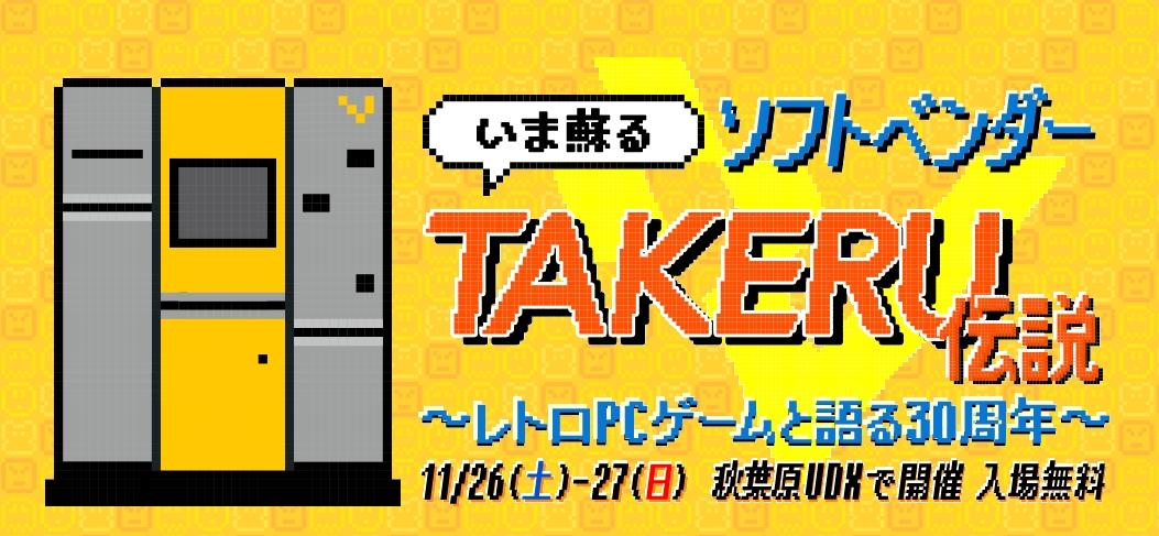 takeru-akiba-1
