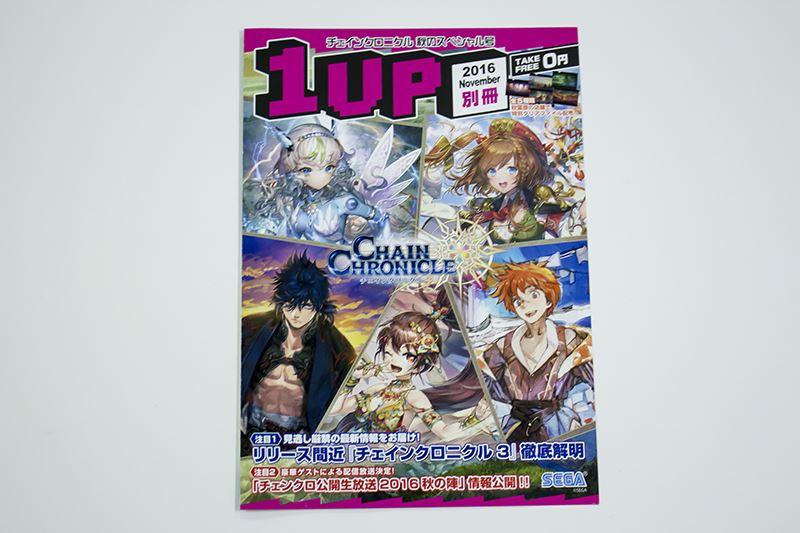 ▲セガフェス会場などで配布している「別冊1UP チェンクロ スペシャル号」にも、クリアファイル配布店舗のマップが掲載されている。