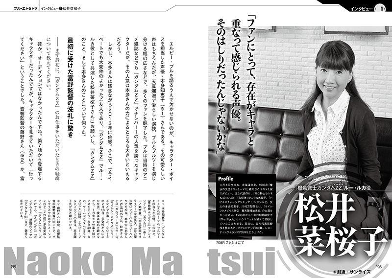 ▲巻末には『ZZ』のルー・ルカ役の松井菜桜子さんと、『UC』小説著者の福井晴敏さんのインタビューも。松井さんのインタビューでは、エルピー・プルとプルツー役の今は亡き本多知恵子さんについての話も多く、感涙の内容。