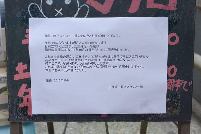▲スタッフによる閉店告知。