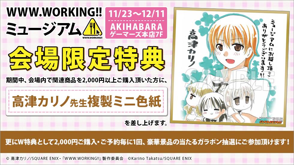 www-working_museum_kaijoutokuten_980-2