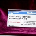 megahobbyexpo2016autumnmegahouse-119
