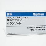 megahobbyexpo2016autumnmegahouse-71