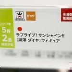 prizefair46-banpresto-lovelive-フィギュア
