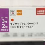 prizefair46-banpresto-118