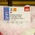 prizefair46-banpresto-12