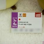prizefair46-banpresto-159