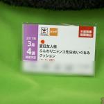 prizefair46-banpresto-161