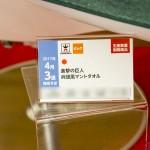 prizefair46-banpresto-17