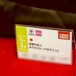 prizefair46-banpresto-19