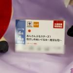 prizefair46-banpresto-23