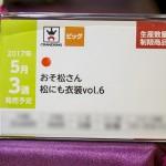 prizefair46-banpresto-28