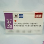 prizefair46-banpresto-4