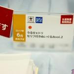 prizefair46-banpresto-6