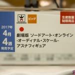 prizefair46-banpresto-76