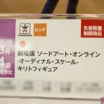 prizefair46-banpresto-81