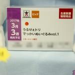 prizefair46-banpresto-9