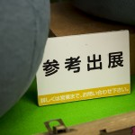 prizefair46-furyu-101