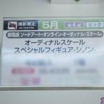 prizefair46-furyu-13