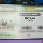 prizefair46-furyu-64