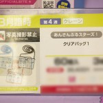 prizefair46-furyu-67