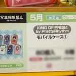 prizefair46-furyu-82