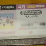 prizefair46-furyu-90