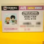 prizefair46-furyu-93