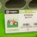 prizefair46-furyu-95