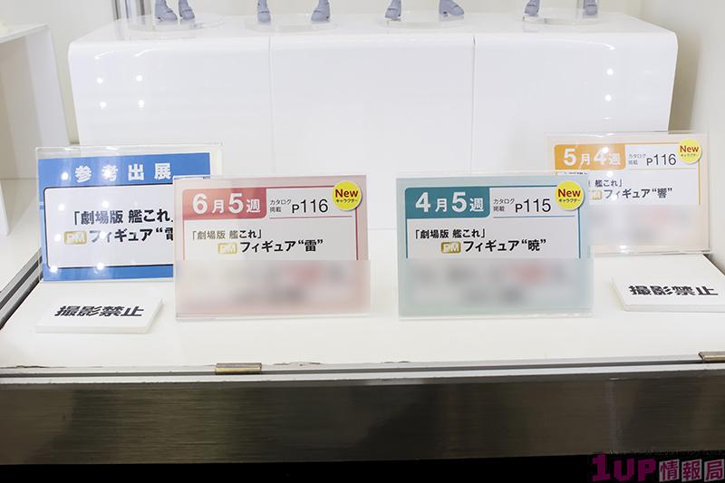 prizefair46-sega 艦これフィギュア