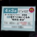 prizefair46-sega-garupan-寝そべりぬいぐるみ