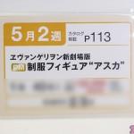 prizefair46-sega-7