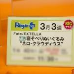 prizefair46-sega-71