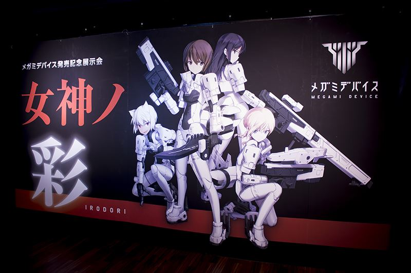 メガミデバイス発売記念展示会&トークショー -女神ノ彩-